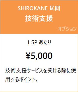 SHIROKANE 民間料金 技術支援 1 SP あたり 5,000 円