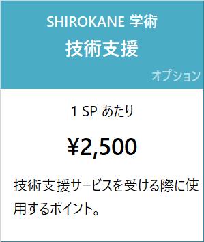 SHIROKANE 学術料金 技術支援 1 SP あたり 2,500 円